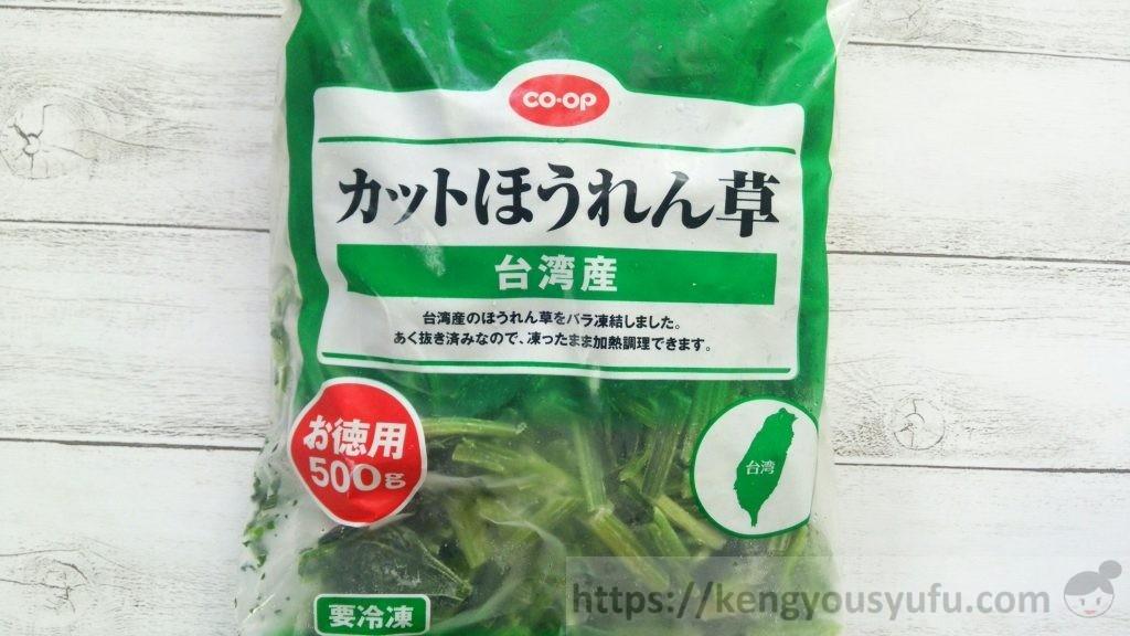 食材宅配コープデリで買った台湾産カットほうれん草 パッケージ画像