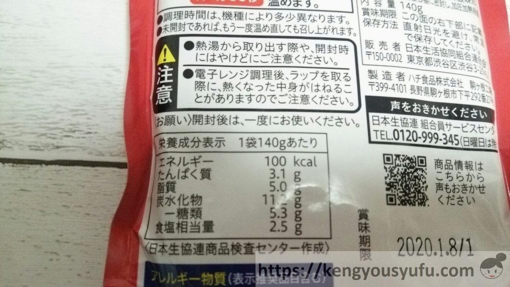 食材宅配コープデリで購入したアラビアータ 栄養成分表示