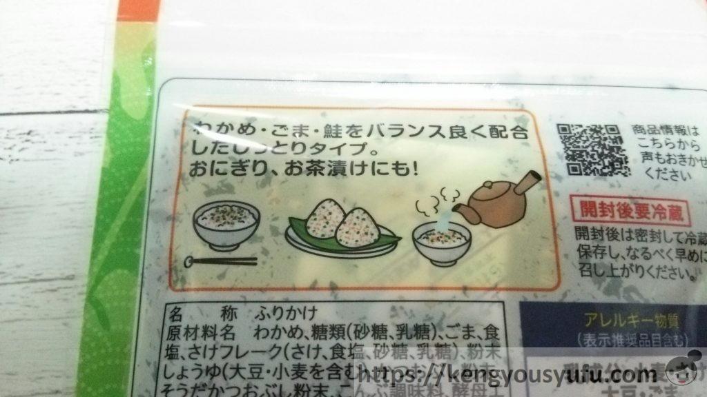 食材宅配コープデリで買った鮭入り わかめふりかけ 色々な調理例画像