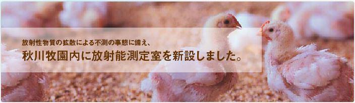 秋川牧園 放射能測定室を新設