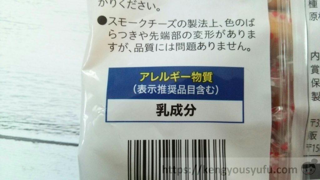 食材宅配コープデリで買ったスモークチーズ アレルギー物質