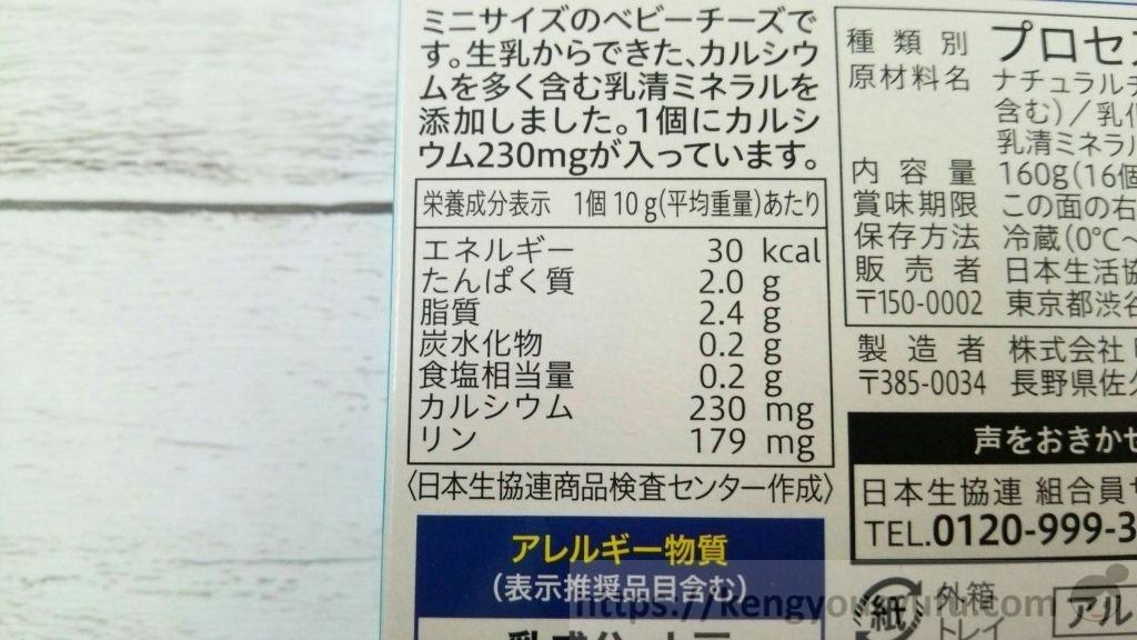 食材宅配コープデリで買ったカルシウム入りベビーチーズ 栄養成分表示
