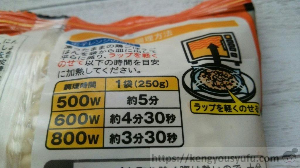 コープの冷凍飯 鶏ごぼうご飯 電子レンジでの温め方