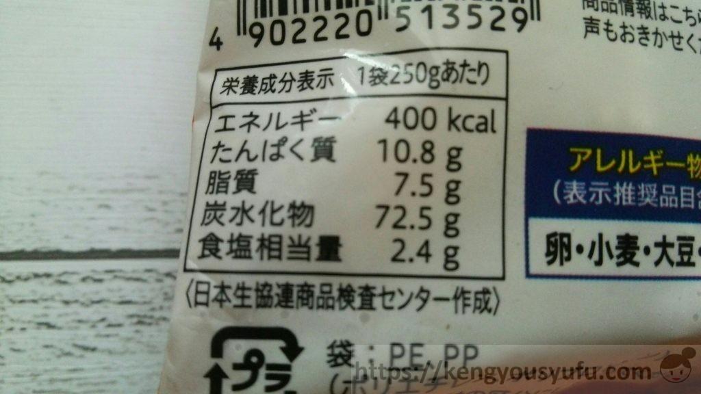 コープの冷凍飯 鶏ごぼうご飯 栄養成分表示画像
