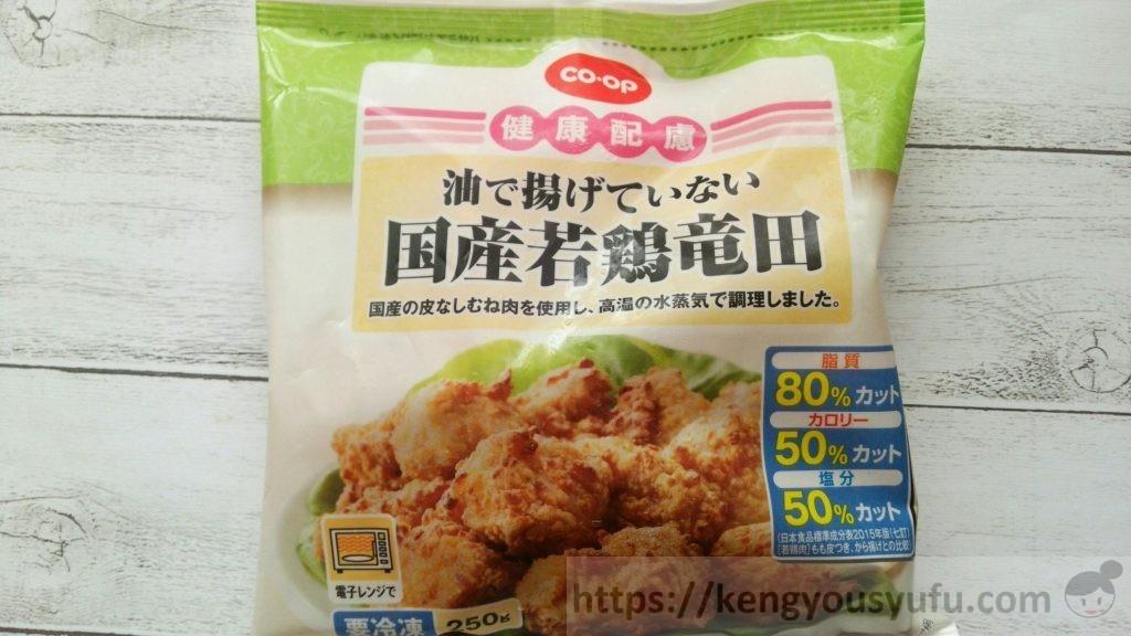 食材宅配コープデリ「油で揚げていない国産若鶏竜田もお試ししてみました!」パッケージ画像