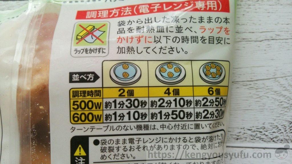 食材宅配コープデリ 油で揚げていない国産若鶏竜田もお試ししてみました!温め方
