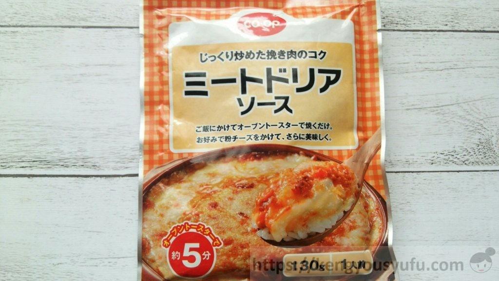 食材宅配コープデリで買ったミートドリアソース パッケージ画像