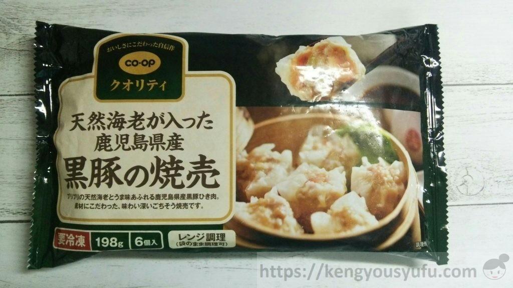 食材宅配コープデリで買った鹿児島産黒豚の焼売 パッケージ画像