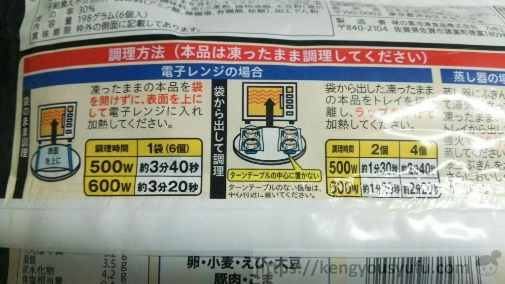 食材宅配コープデリで買った鹿児島産黒豚の焼売 電子レンジ調理の方法画像
