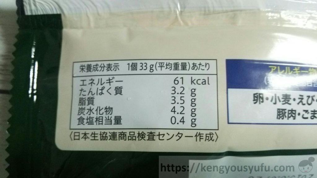 食材宅配コープデリで買った鹿児島産黒豚の焼売 栄養成分表示の画像