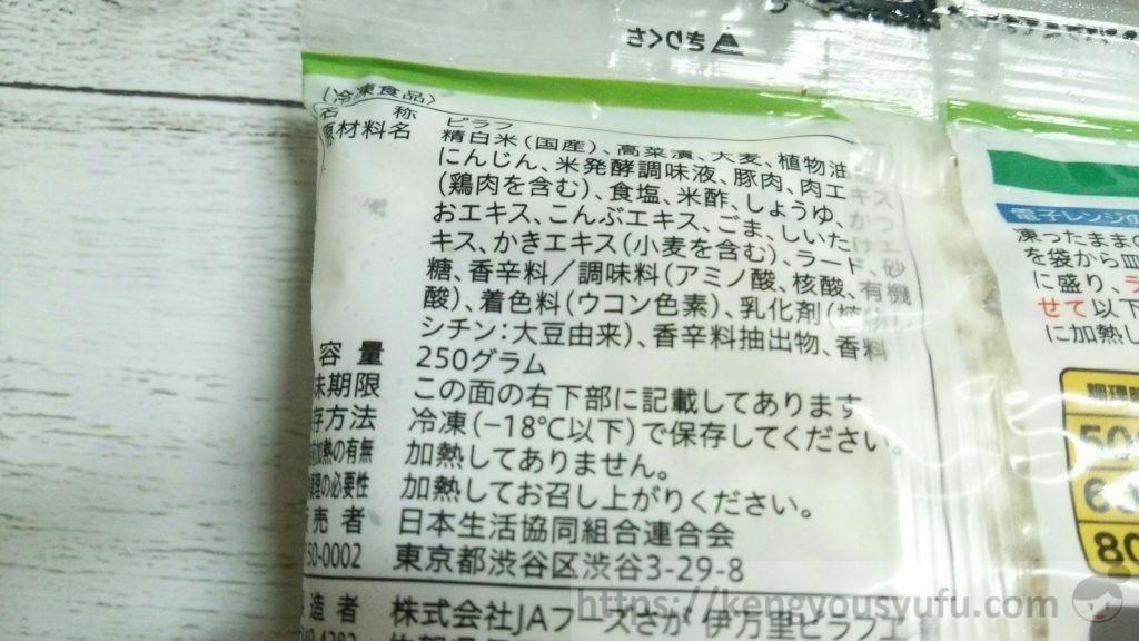 コープの冷凍飯 高菜ピラフ 原材料画像