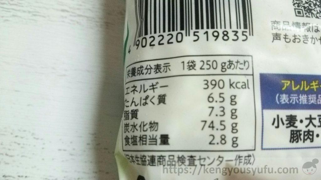 コープの冷凍飯 高菜ピラフ 栄養成分表示