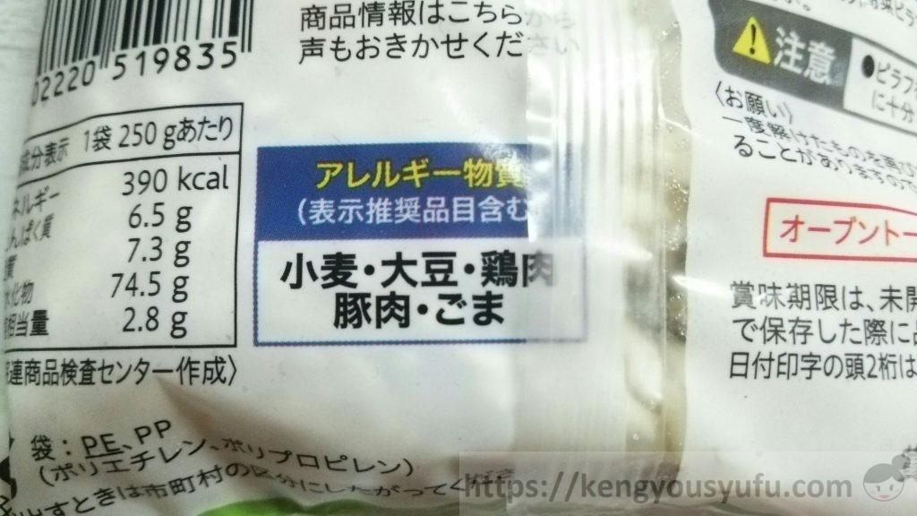コープの冷凍飯 高菜ピラフ アレルギー物質画像