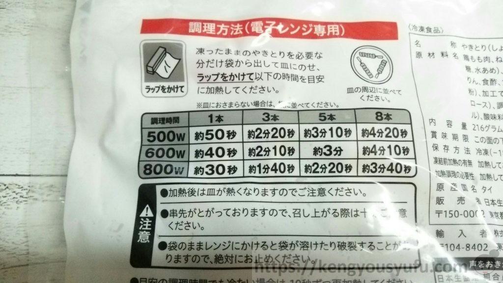 食材宅配コープデリで買ったねぎま串しょうゆだれ 温め方