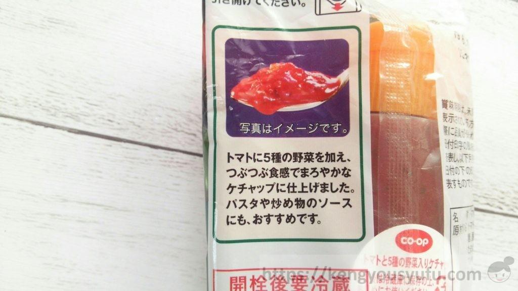 【コープクオリティ】トマトと5種の野菜入りケチャップ 詳細画像