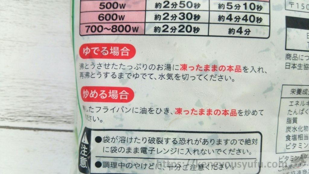 食材宅配コープデリで買った台湾産カットほうれん草 調理方法の画像