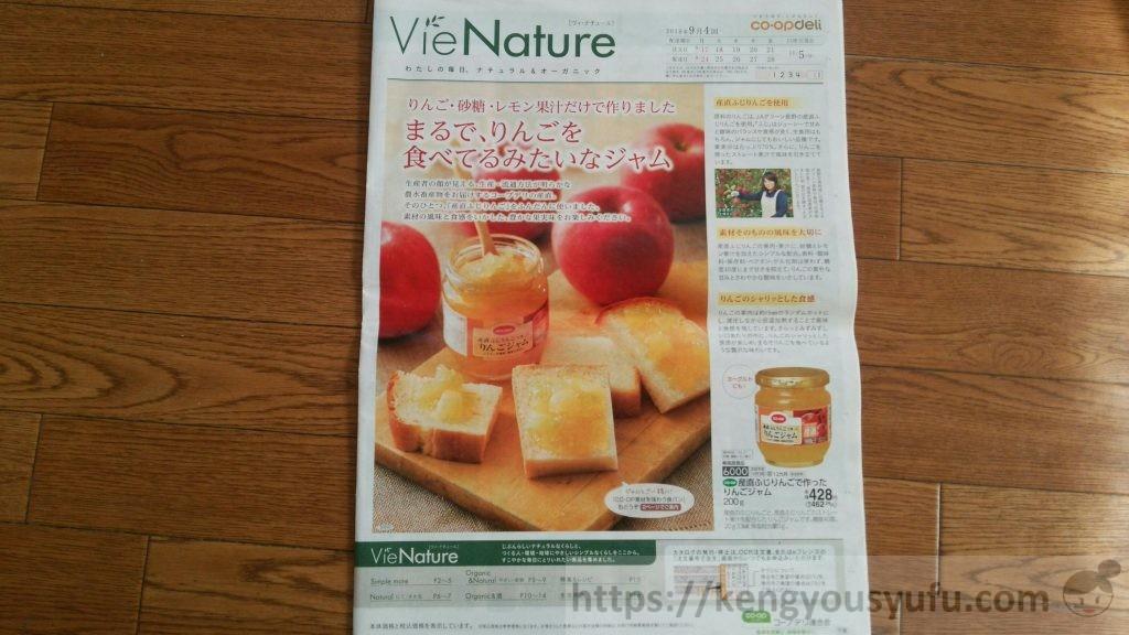 Vie Nature〔ヴィ・ナチュール〕カタログ画像