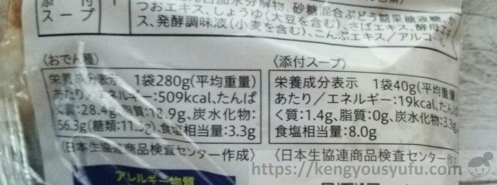 食材宅配コープデリ「おでんセット味遊膳」栄養成分表示