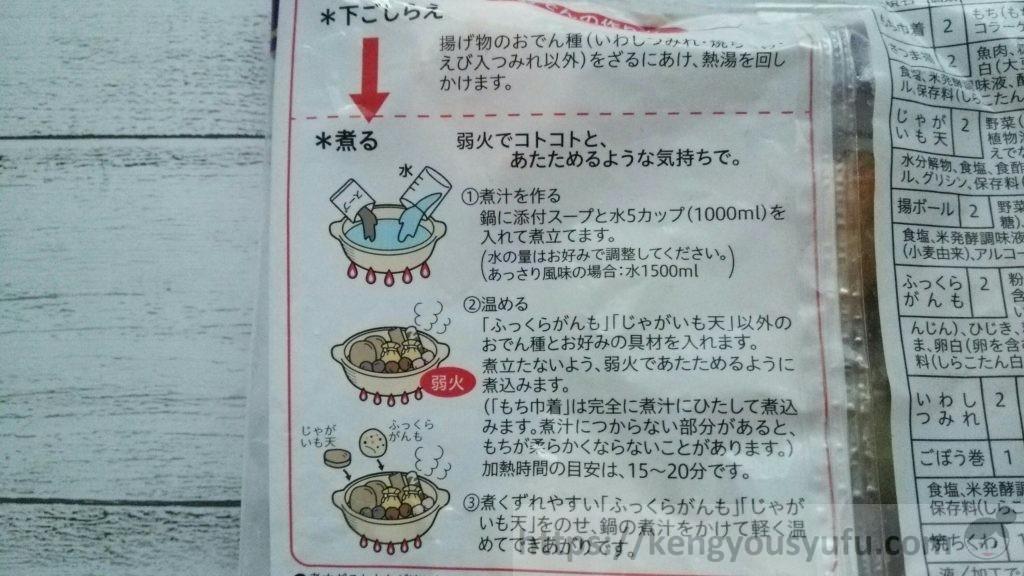 食材宅配コープデリ「おでんセット味遊膳」作り方画像