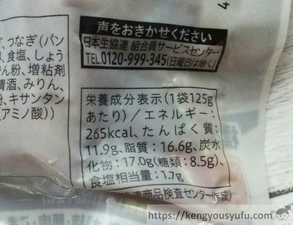 食材宅配コープデリ甘酢あらびきおおきな肉団子 栄養成分表示画像