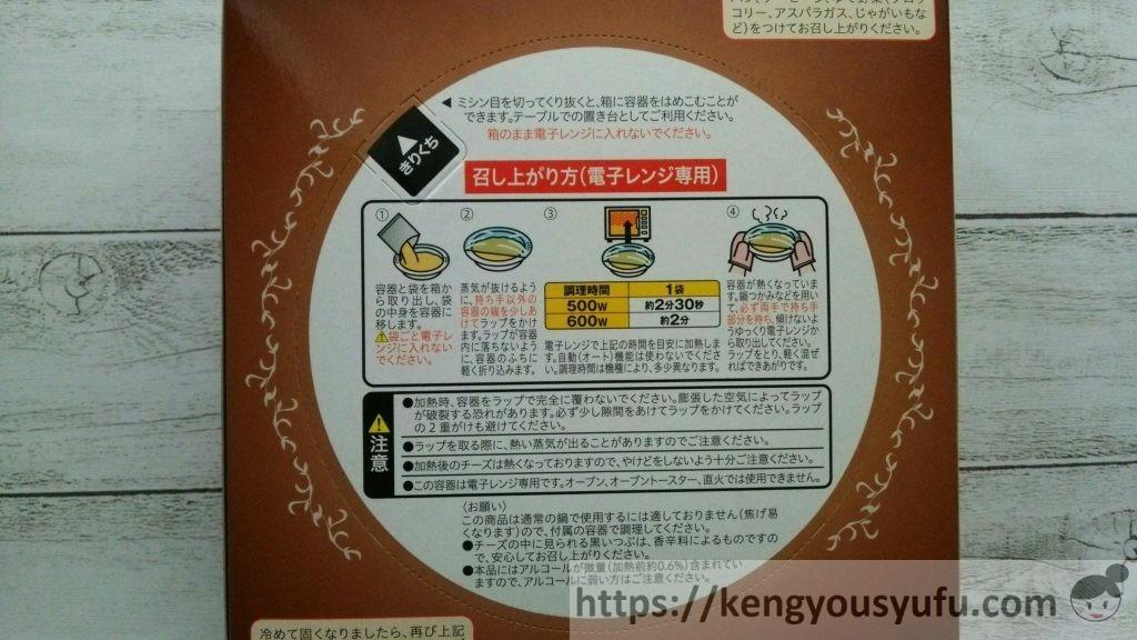 食材宅配コープデリで買った「レンジ用チーズフォンデュ」作り方画像