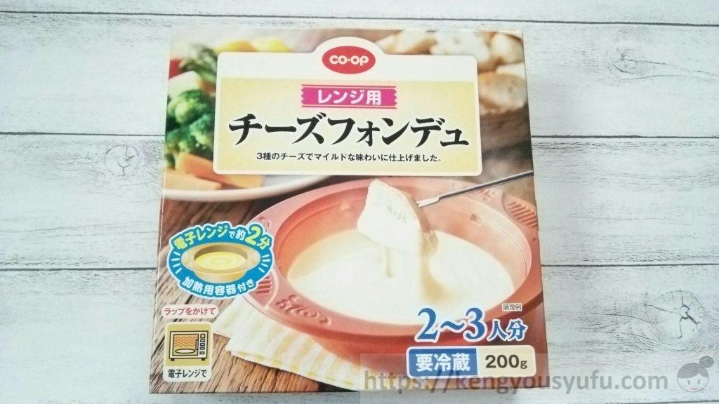 食材宅配コープデリで買った「レンジ用チーズフォンデュ」パッケージ画像