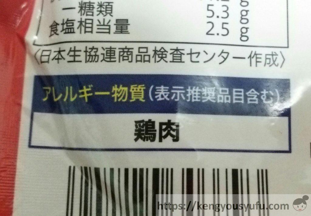 食材宅配コープデリで購入したアラビアータ アレルギー物質
