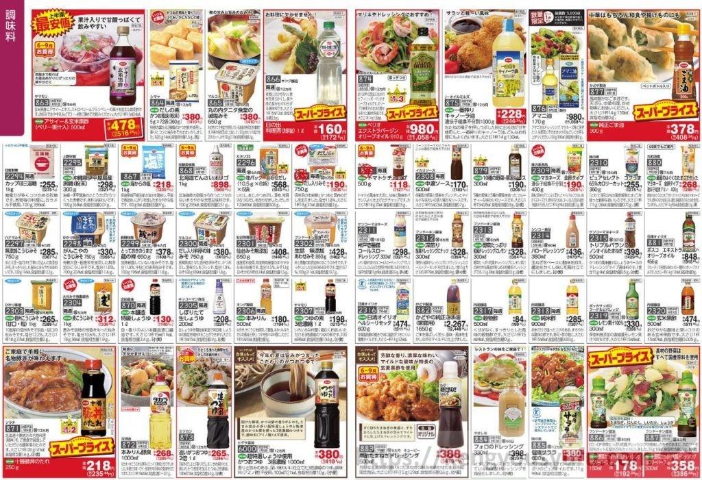 食材宅配コープデリのWEBカタログで油コーナーをチェック!