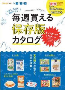 食材宅配コープデリ 毎週買える保存版カタログ