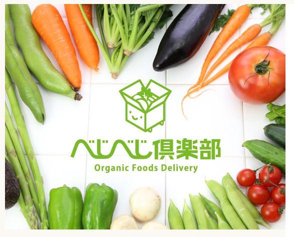 京都近郊限定の食材宅配 べじべじ倶楽部