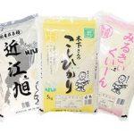 食材宅配京都近郊限定ベジベジ倶楽部 木下さんちのお米