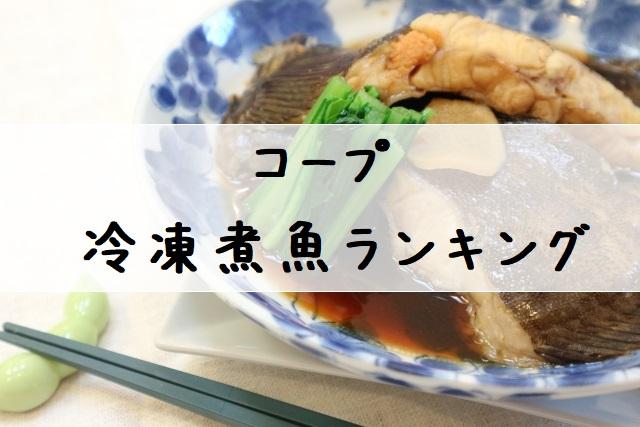 食材宅配コープデリ 冷凍煮魚ランキング