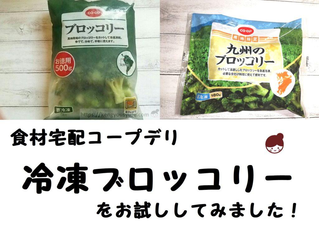 【コープ冷凍野菜】ブロッコリー 色々な料理に使えて便利だった!
