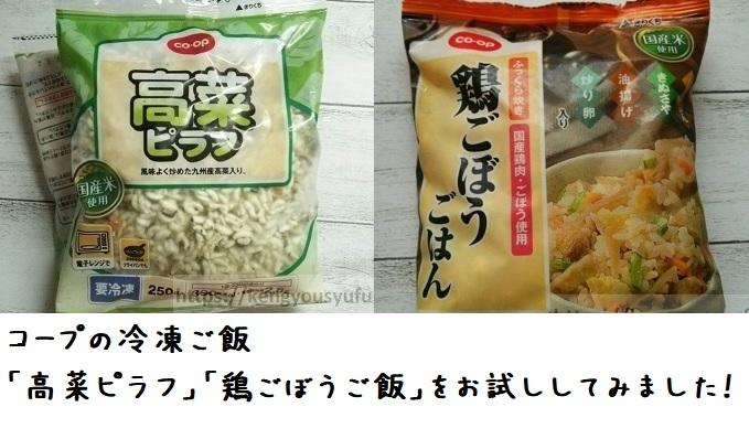 コープの冷凍飯「鶏ごぼうご飯」「高菜ピラフ」一人暮らしの方にも!