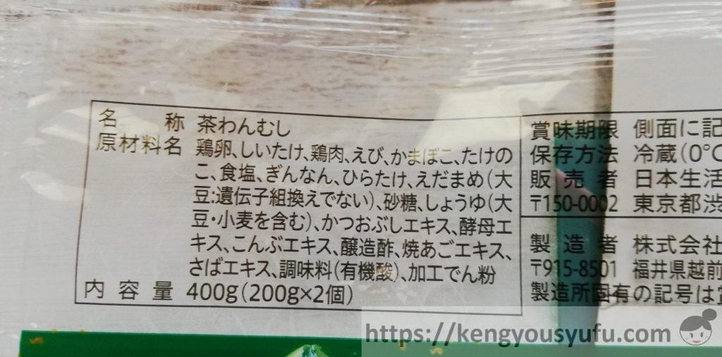 食材宅配コープデリで買った「具だくさん茶わん蒸し」原材料画像