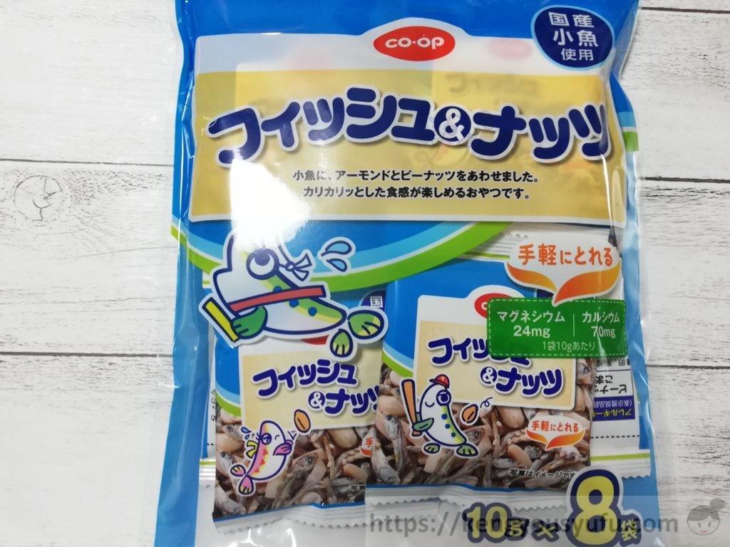 食材宅配コープデリで購入した「フィッシュ&ナッツ」パッケージ画像