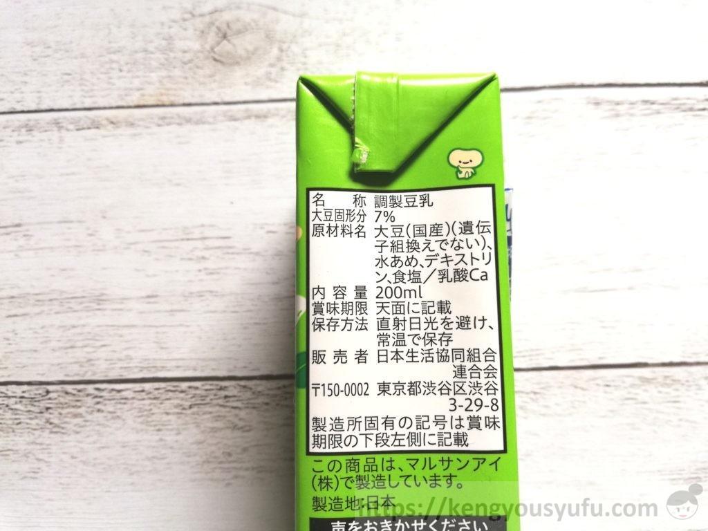 食材宅配コープデリの国産大豆で作った調整豆乳 原材料