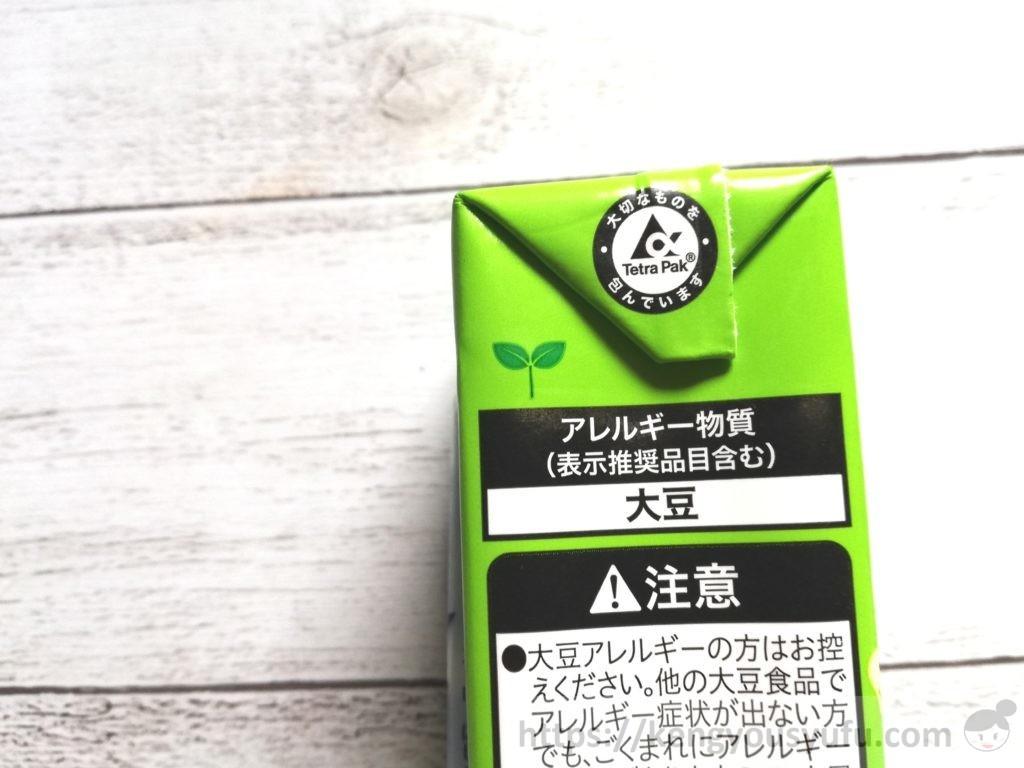 食材宅配コープデリの国産大豆で作った調整豆乳 アレルギー物質