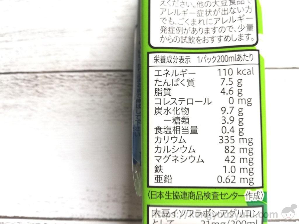 食材宅配コープデリの国産大豆で作った調整豆乳 栄養成分表示