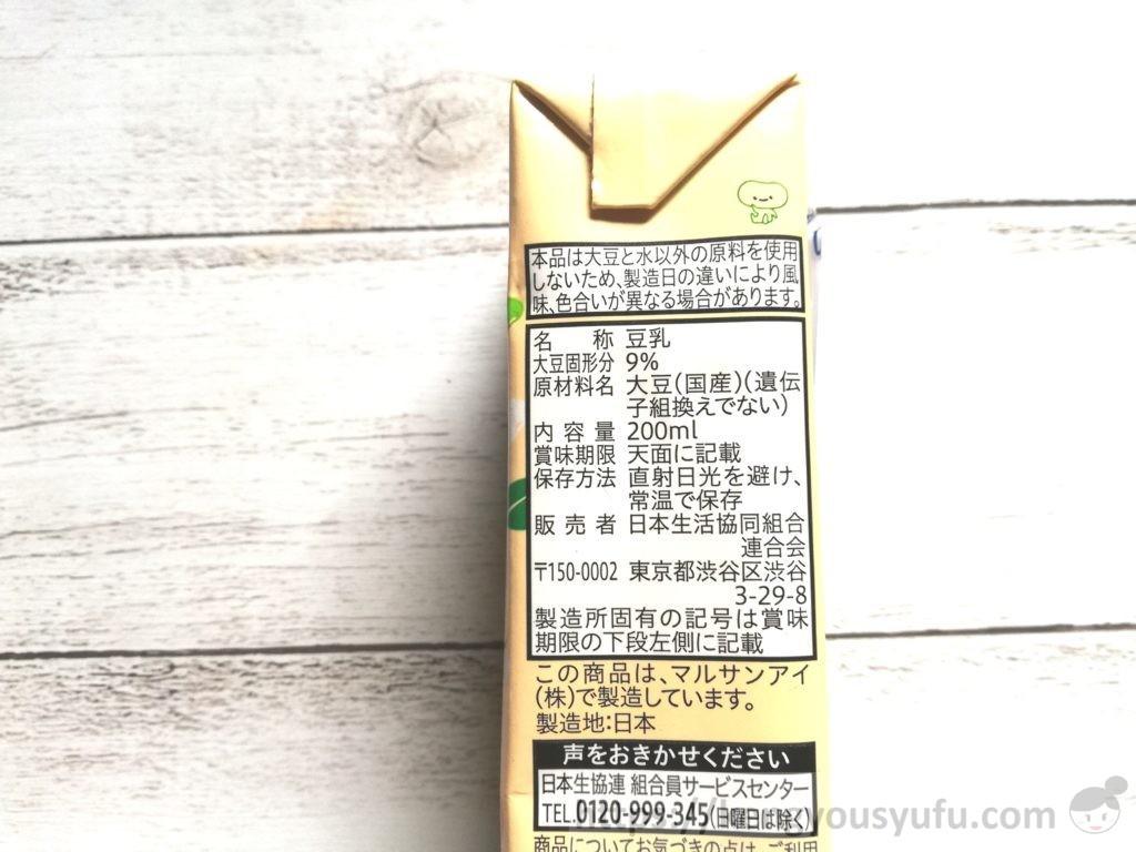 食材宅配コープデリの国産大豆で作った無調整豆乳 原材料