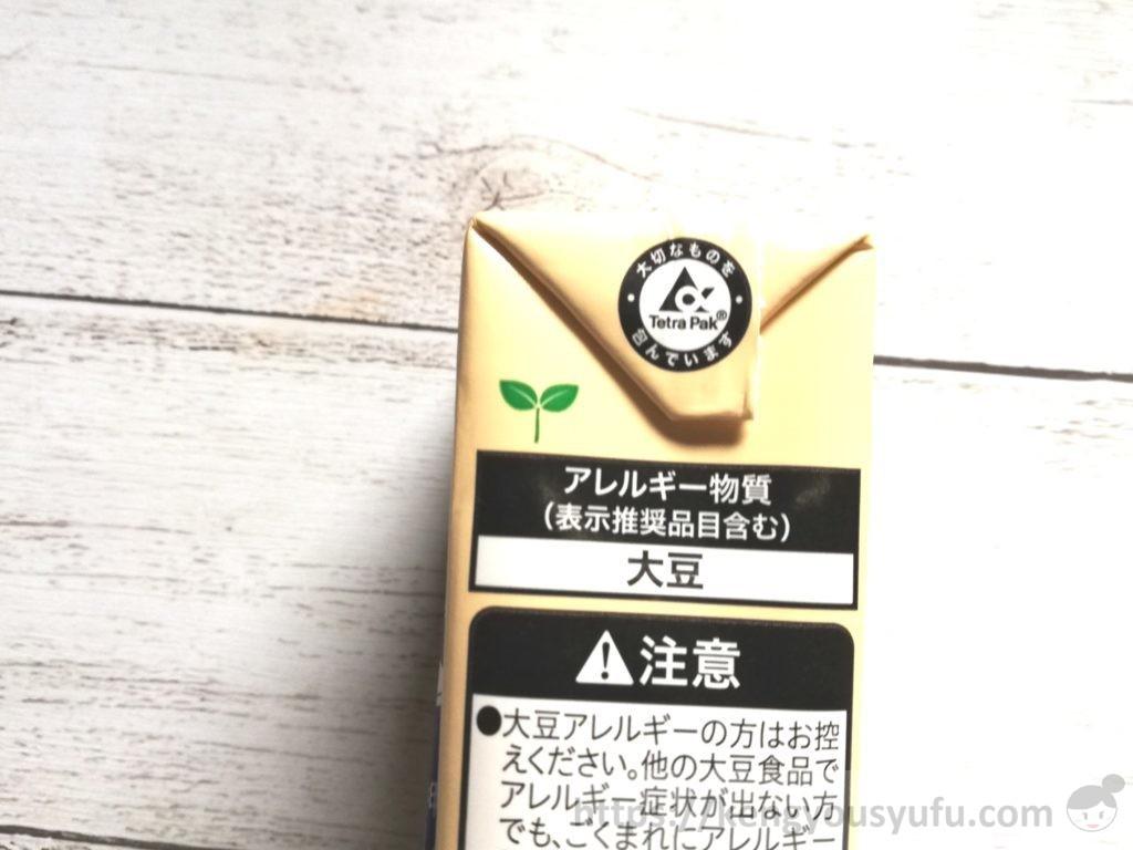 食材宅配コープデリの国産大豆で作った無調整豆乳 アレルギー物質