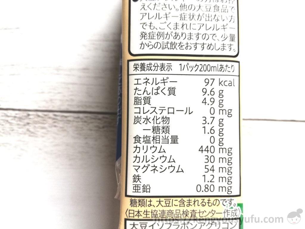 食材宅配コープデリの国産大豆で作った無調整豆乳 栄養成分表示