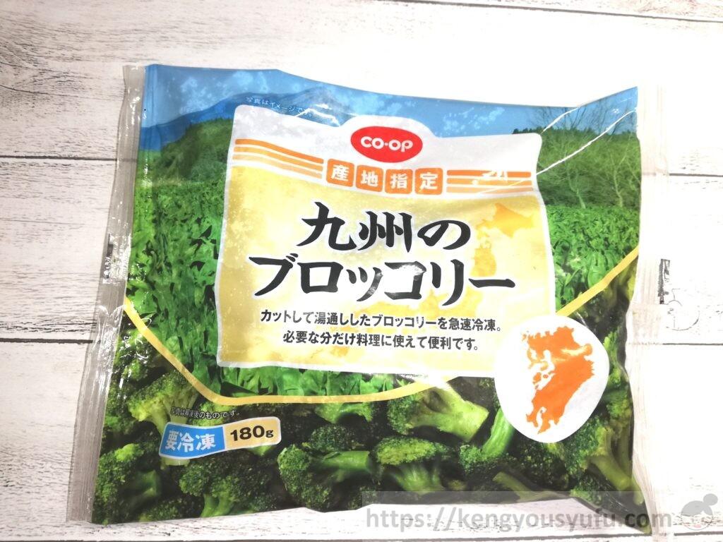 食材宅配コープデリで購入した「九州のブロッコリー」パッケージ画像