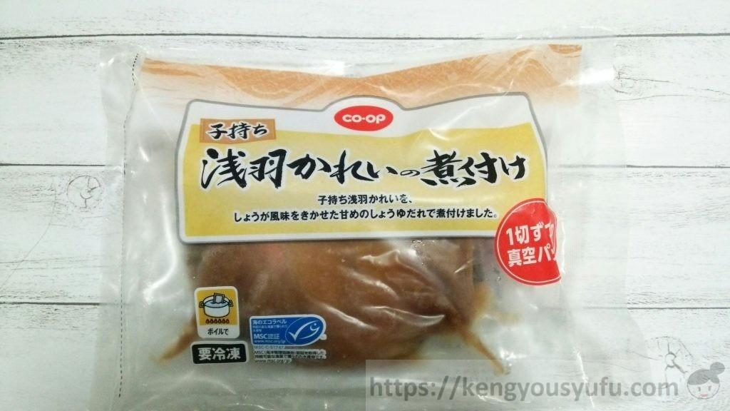 食材宅配コープデリ「子持ち浅羽かれいの煮付け」パッケージ画像