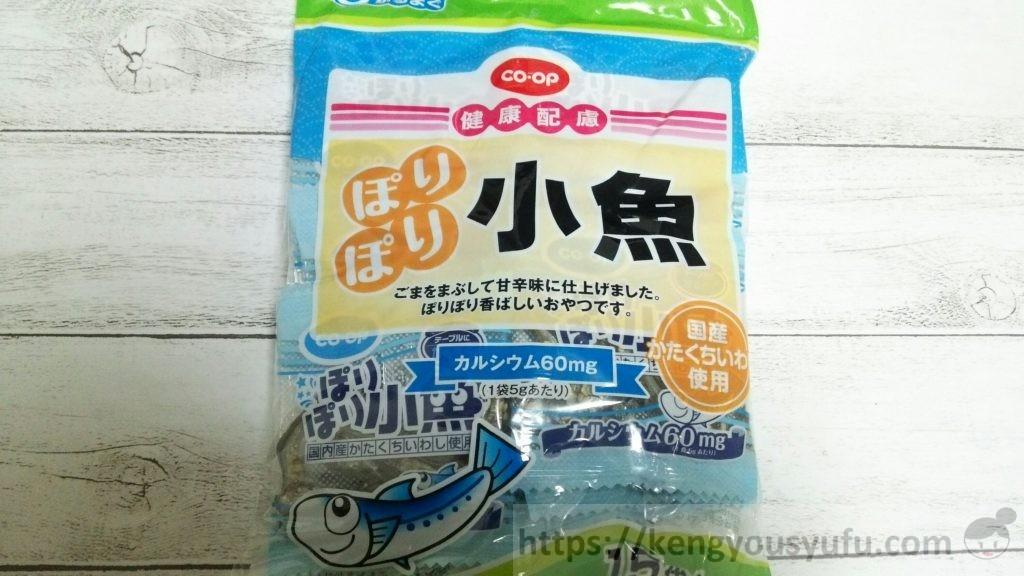 食材宅配コープデリで買った「ぽりぽり小魚」パッケージ画像