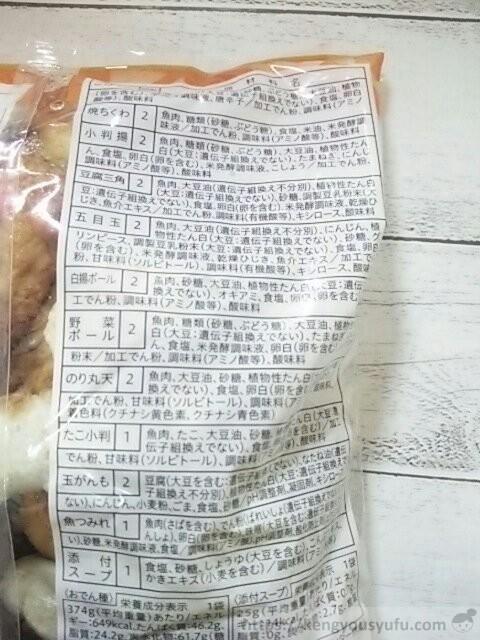 食材宅配コープデリ「ほっかほっかおでん」原材料画像