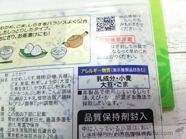 食材宅配コープデリしらす入りわかめふりかけ アレルギー物質画像