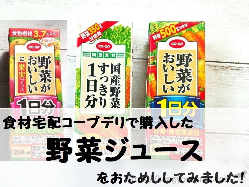 食材宅配コープデリで購入した「野菜ジュース3種」をおためし
