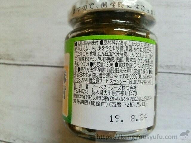 食材宅配コープデリで買った味付高菜 原材料画像
