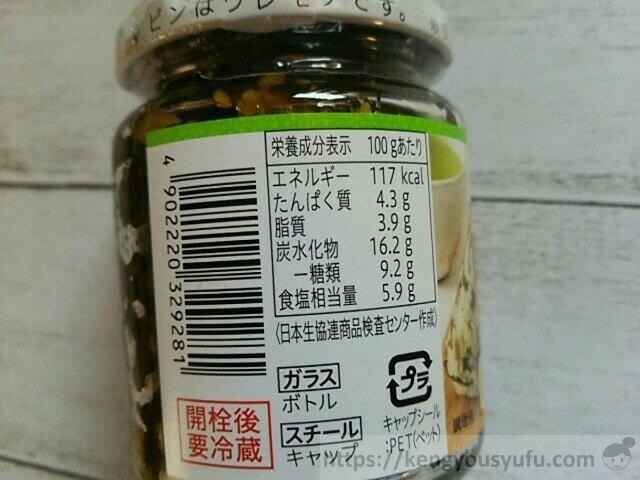 食材宅配コープデリで買った味付高菜 栄養成分表示画像